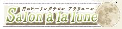 鎌倉市のレイキサロン|Salon à la lune