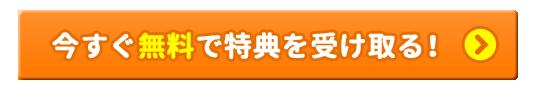 LINE公式アカウントアラリューン通信登録ボタン