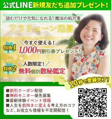 LINE公式アカウントアラリューン通信